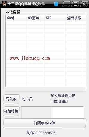 晨风2013qq秀明皮肤修改器官方下载地