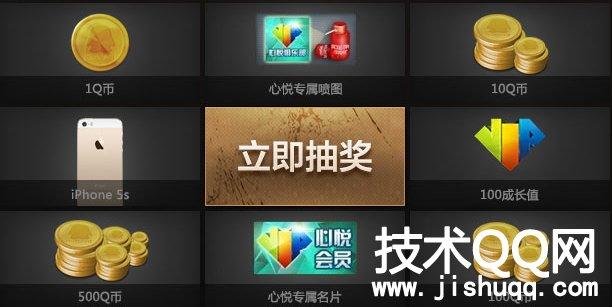 CF心悦俱乐部激活身份曾经抽取iphone5s 心悦专属名片 成长值