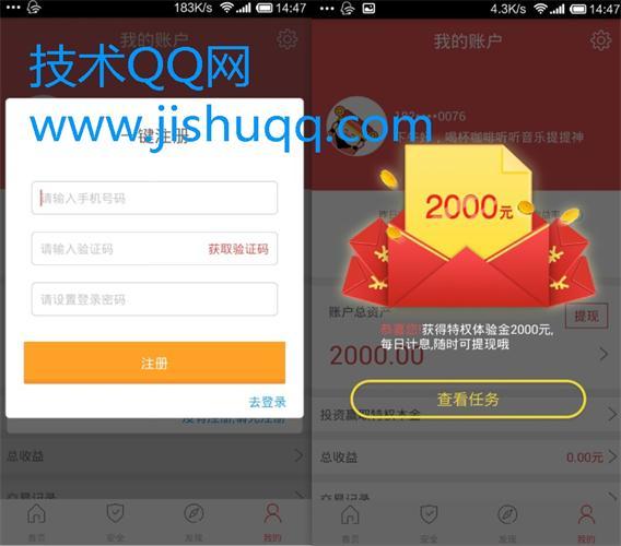 下载财神爷爷理财app 注册投资1元领取5000体验金
