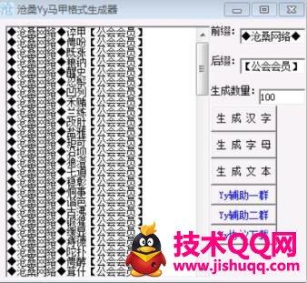 沧桑yy马甲格式生成器下载 可自定义生成汉子字母马甲