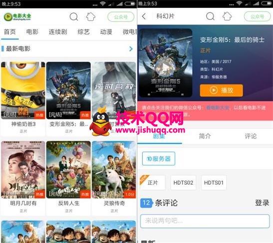 电影大全安卓版手机APP下载_在线观看热门电影电视剧手机工具